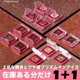 【期間限定特別価格】 [Etude House] 1+1 プリズムインアイズ PRISM Shadow/ラメ パール ツヤ アイシャドー グリッター