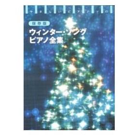 やさしいピアノ・ソロ 保存版 ウィンター・ソングピアノ全集/デプロ