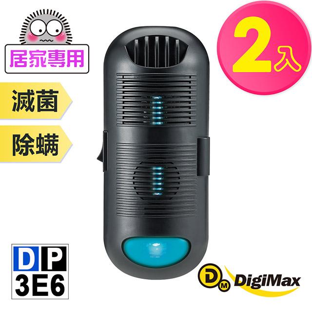 DigiMax★DP-3E6 專業級抗敏滅菌除塵螨機-超值2入組 [最大有效範圍30坪] [紫外線滅菌] [循環風扇]
