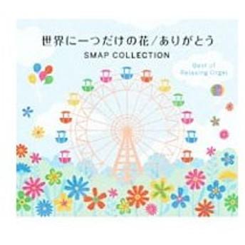 世界に一つだけの花/ありがとう〜SMAPコレクション/α波オルゴール・ベスト