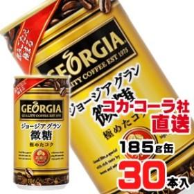 【送料無料】【安心のコカ・コーラ社直送】ジョージア グラン微糖 缶 185gx30本