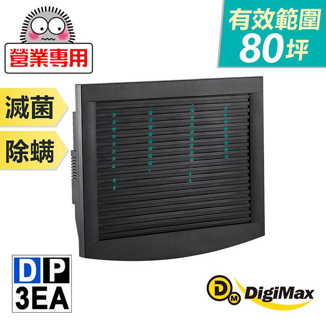 DigiMax★DP-3EA 營業專用抗敏滅菌除塵螨機 [最大有效範圍80坪] [紫外線滅菌] [循環風扇] [通過抗菌測試]