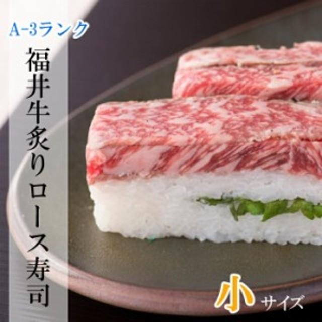 [冷蔵]極上 福井牛炙りロース寿司【小サイズ】届いたその日が旬の味わい [生鯖寿司お取り寄せの萩]