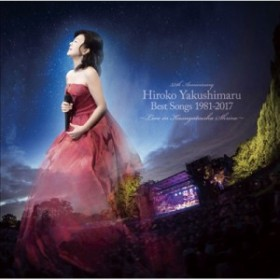 【CD】 薬師丸ひろ子 ヤクシマルヒロコ / Best Songs 1981-2017~Live in 春日大社~ 送料無料