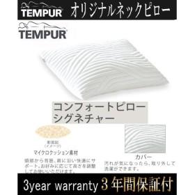新作 テンピュール TEMPUR コンフォートピロー シグネチャー まくら 枕 低反発 63×43cm ボリューム調節  肩こり 安眠枕 快眠枕 正規品 3年保証 送料無料 父の日