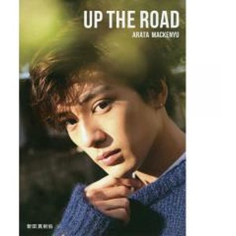 UP THE ROAD/新田真剣佑/桑島智輝