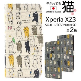 ■送料無料■【 Xperia XZ3 SO-01L / SOV39 / 801SO 】\にゃー!/ 干されてる猫 手帳型ケース 日本製布使用