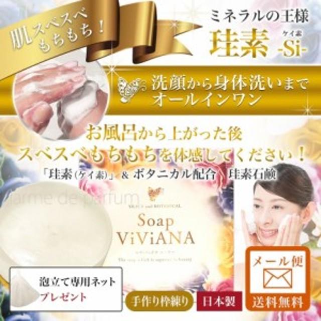 Vivianasoap ヴィヴィアナソープ ボタニカル配合 水溶性珪素(ケイ素)石鹸 95g