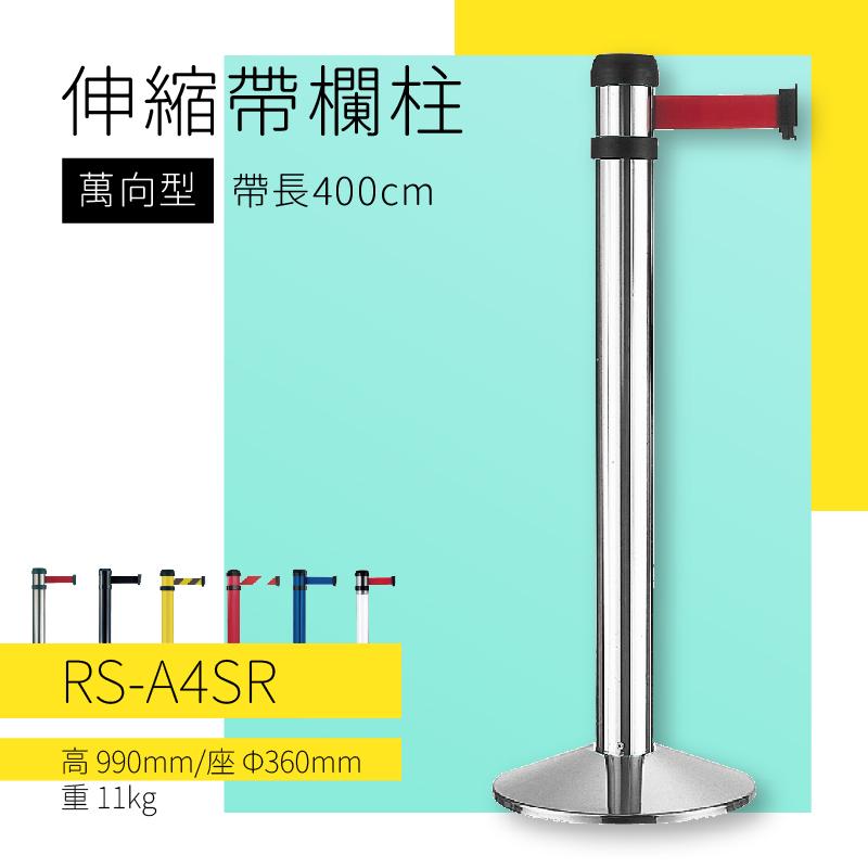 《台製特選》RS-A4SR 萬向伸縮帶欄柱(銀柱)豪華型 紅龍柱 欄柱 排隊 動線規劃 飯店 車站 欄桿 開店
