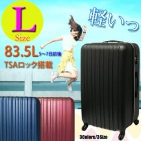 スーツケース  キャリーケース Lサイズ シンプル ABS素材 エンボス加工 送料無料(沖縄・北海道除く)