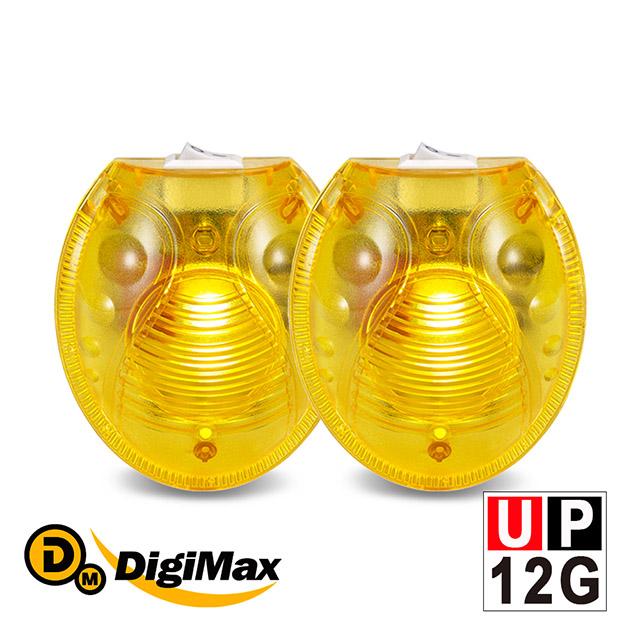 DigiMax★UP-12G 電子螢火蟲黃光驅蚊器《超值2入組》[ 防止登革熱 ] [ 適合室內使用 ] [ 特殊黃光波長忌避蚊蟲 ] [ 簡易操作 ]