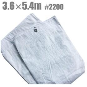 ホワイトシート 3.6m×5.4m #1500 産業用 塗装養生 防水シート