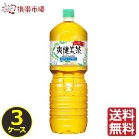 爽健美茶 2l ペコらくボトル お茶 ペットボトル 【3ケース × 6本 】 送料無料 cola