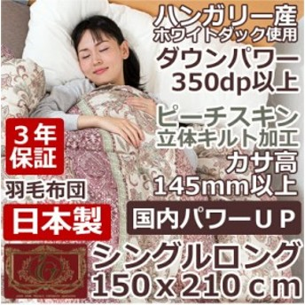 【送料無料】スタンダードタイプ 日本製 羽毛布団 ホワイト ダウン 85% シングルロング
