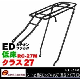 昭和インダストリーズ RC-27M シート止 低床ロングキャリア 首長タイプ  ED カチオンブラック クラス27 チャイルドシート対応