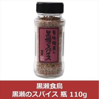 黒瀬食鳥 黒瀬のスパイス 瓶 110g/黒瀬スパイス/くろせ/クロセ/スパイス/調味料