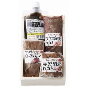 超熟 天然鹿肉・猪肉・宮崎牛ロースト3種セット■直送品(他の商品と同梱不可、同品のみ同梱可)【フーズ・直送グルメ】