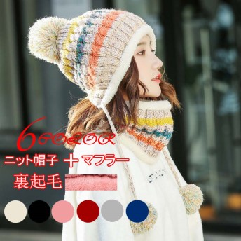 ニット帽子+マフラーセット韓国風レディース ふわふわ 小顔効果 ケーブル編み セット 配色 可愛い 原宿風 防寒 裏起毛 6色 お洒落 耳当て