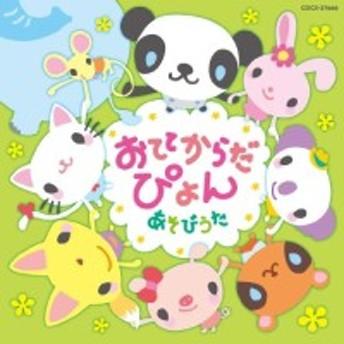 CD / 童謡・唱歌 / おててからだぴょん あそびうた (全曲あそびかた解説付)