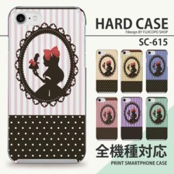 全機種対応 ハードケース ストライプアリス スマホケース XperiaZ5 Compact アイフォンケース S9 スマホカバー iPhoneケース かわいい so