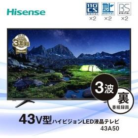 Hisense 43A50 43V型 地上・BS・110度CSデジタル 直下型LED フルHD液晶テレビ ハイセンス 43インチ