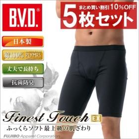 ロングボクサーパンツ 5枚セット BVD Finest Touch EX S,M,L メンズ  日本製 綿100%