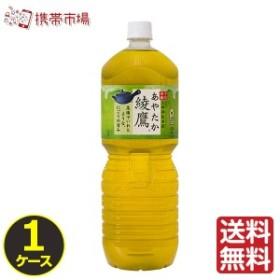綾鷹 2l ペットボトル コカコーラ お茶 あやたか 【 1ケース × 6本 】 送料無料 cola