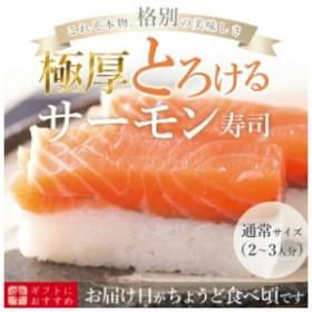 [冷蔵]極上 サーモン寿司を福井から【通常サイズ】届いたその日が旬の味わいズ[生鯖寿司お取り寄せの萩]