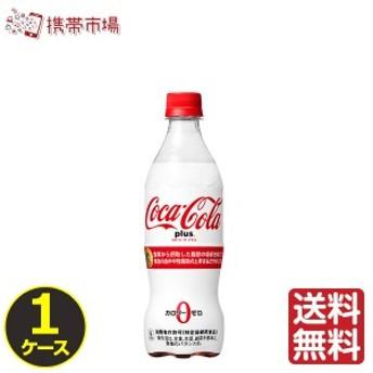 トクホ コーラ コカコーラ 470ml 特保 ペットボトル 【 1ケース × 24本 】 送料無料 cola