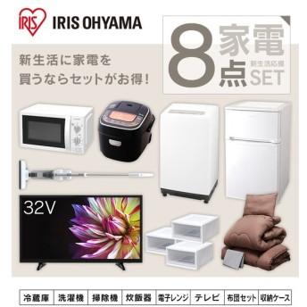 今ならケトル付き 新生活 8点セット 冷蔵庫 +洗濯機 +電子レンジ+炊飯器 3合+ スティッククリーナー+テレビ 32型+布団セット +収納ケース×3 時間指定不可