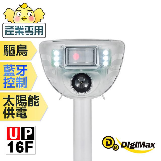 DigiMax★UP-16F 動物驅逐器 [超音波驅逐][藍牙控制][紅外線偵測][太陽能節電]