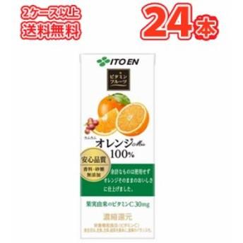 伊藤園 ビタミンフルーツ オレンジMix 100% 200ml 24本 紙パック〔ITOEN いとうえん オレンジジュー