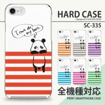 全機種対応 ハードケース パンダボーダー スマホケース XperiaZ5 Compact アイフォンケース S9 スマホカバー iPhoneケース かわいい so02