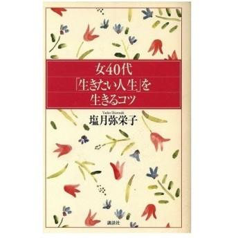 女40代「生きたい人生」を生きるコツ/塩月弥栄子(著者)