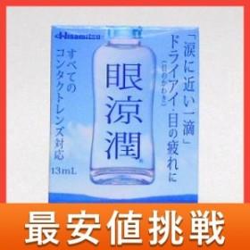 眼涼潤 13mL 第3類医薬品 ≪ポスト投函での配送(送料350円一律)≫