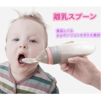 キッズ ソフトスプーン 哺乳びん押し出し式 食品級のシリコン幼児哺乳瓶 離乳食PP素材給餌ボトル 防塵カバー付 漏れ防止 90ml お食事始め