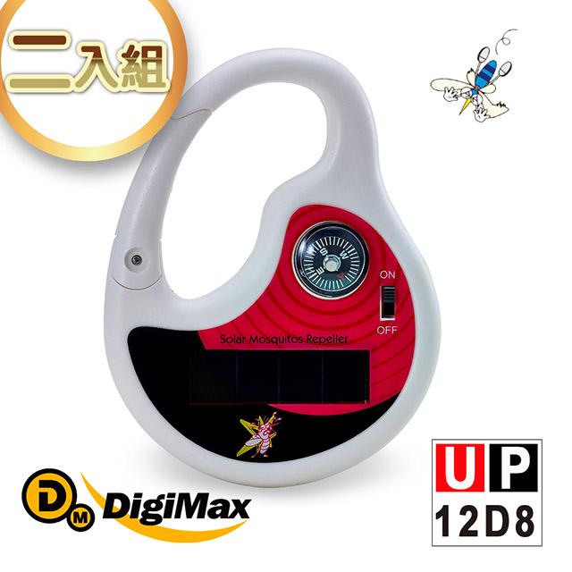DigiMax★UP-12D8 太陽能充電式驅蚊器《超值二入組》 [嬰幼兒防蚊首選] [旅遊必備小物] [太陽能充電]