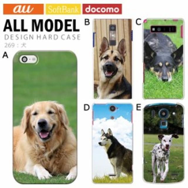 スマホケース 全機種対応 ハード カバー iPhone XR iphone11 pro iPhone8 AQUOS xperia Galaxy SCV45 デザイン 犬 pz269