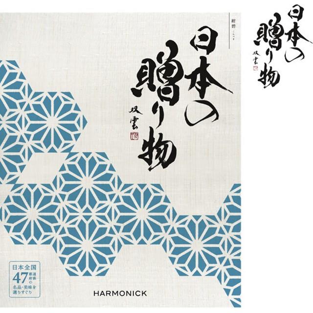 日本の贈り物 「紺碧(こんぺき)」 内祝い・お返しギフト カタログギフト グルメ・雑貨カタログ (36)