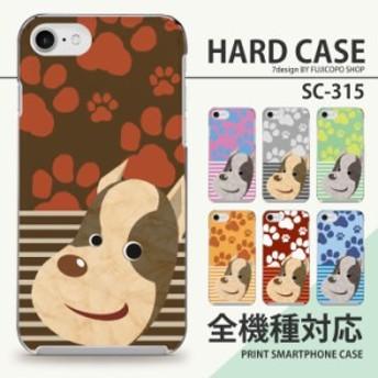 全機種対応 ハードケース ワンコ スマホケース XperiaZ5 Compact アイフォンケース S9 スマホカバー iPhoneケース かわいい so02h ギャラ