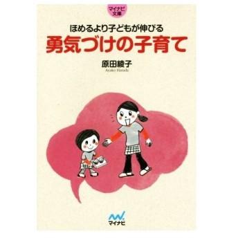 勇気づけの子育て ほめるより子どもが伸びる マイナビ文庫/原田綾子(著者)