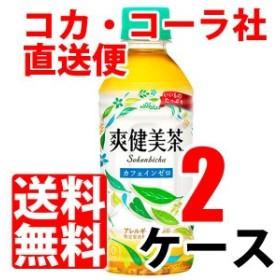爽健美茶 300ml ペットボトル 【 2ケース × 24本 合計 48本 】 送料無料 cola