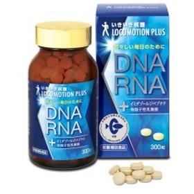 【送料無料】 いきいき核酸 ロコモーションプラス 300粒 健康食品 DNA RNA 核酸 粒