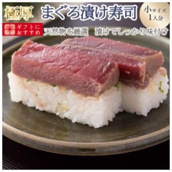 [冷蔵]極上 まぐろの漬け寿司を福井から【小サイズ】届いたその日が旬の味わい [生鯖寿司お取り寄せの萩]