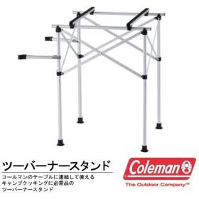 コールマン Coleman ツーバーナースタンド 高さ調節 アウトドア キャンプ 登山 国内正規代理店品 2000031265