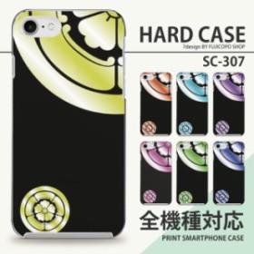 全機種対応 ハードケース 家紋2 スマホケース XperiaZ5 Compact アイフォンケース S9 スマホカバー iPhoneケース かわいい so02h ギャラ