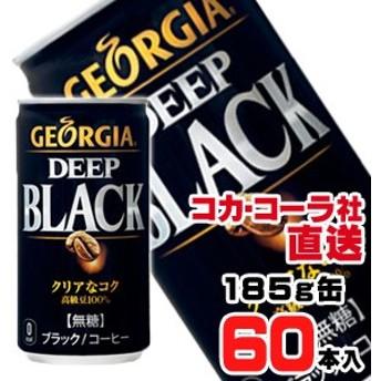 【送料無料】【安心のコカ・コーラ社直送】ジョージア ディープブラック 缶 185gx60本(30本x2ケース)