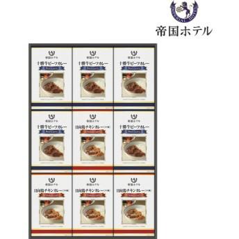 帝国ホテル 十勝牛・日向鶏カレー9点セット TRC-50 内祝い・お返しギフト 菓子・食品ギフト 惣菜・缶詰・佃煮・調味料・その他 (40)