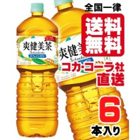 【送料無料】【安心のコカ・コーラ社直送】爽健美茶 PET 2Lx6本