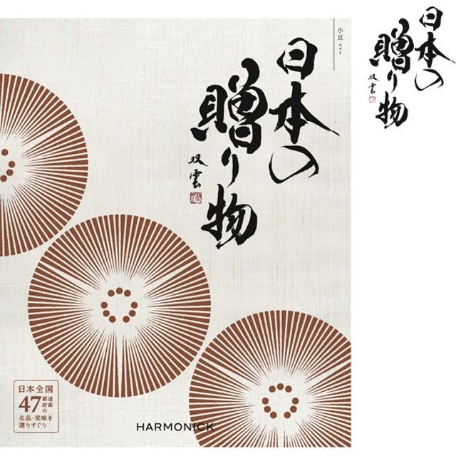 日本の贈り物 「小豆(あずき)」 内祝い・お返しギフト カタログギフト グルメ・雑貨カタログ (36)